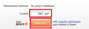 Онлайн платеж