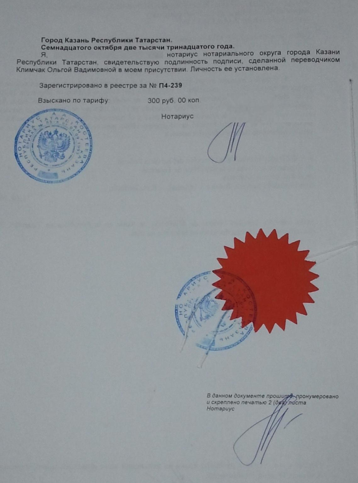 Нотариальное заверение перевода Бюро переводов Казань Нотариальное заверение