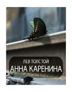 Анна Каренина. Департамент переводов