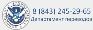 Бюро переводов Казань