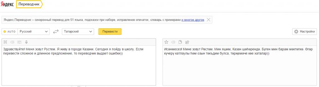 Переводчик татарского языка