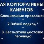 Byuro_Perevodov